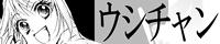 ushichan_d.jpg